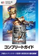 真・三國無双7 Empires コンプリートガイド
