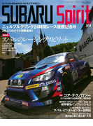 SUBARU SPIRIT ニュルブルクリンク24時間レース優勝記念号(自動車誌ムック)