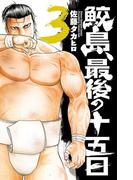鮫島、最後の十五日 3(少年チャンピオン・コミックス)