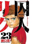 囚人リク(23)(少年チャンピオン・コミックス)