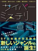 サイバーミステリ宣言!(角川書店単行本)