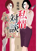 私情対談(角川書店単行本)