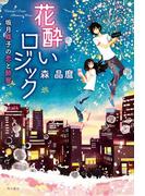 花酔いロジック 坂月蝶子の恋と酔察(角川文庫)