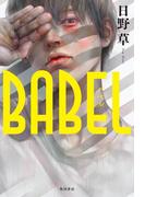 【期間限定価格】BABEL(角川書店単行本)
