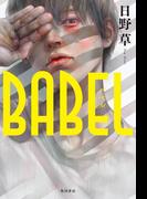 BABEL(角川書店単行本)
