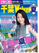 千葉Walker2015 夏(ウォーカームック)