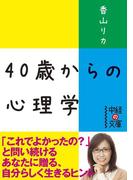 40歳からの心理学(中経の文庫)