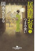 居酒屋お夏 三 つまみ食い(幻冬舎時代小説文庫)