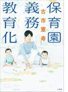 【ポイント50倍】保育園義務教育化