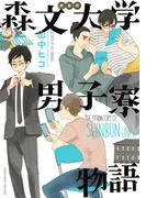 新装版 森文大学男子寮物語(フィールコミックス)