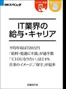 IT業界の給与・キャリア(日経BP Next ICT選書)(日経BP Next ICT選書)