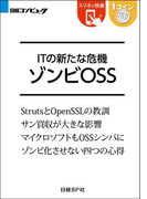 ITの新たな危機 ゾンビOSS(日経BP Next ICT選書)(日経BP Next ICT選書)