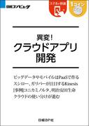 【期間限定価格】異変!クラウドアプリ開発(日経BP Next ICT選書)