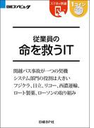 従業員の命を救うIT(日経BP Next ICT選書)(日経BP Next ICT選書)