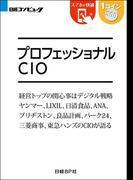 プロフェッショナルCIO(日経BP Next ICT選書)(日経BP Next ICT選書)