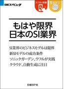 もはや限界 日本のSI業界(日経BP Next ICT選書)(日経BP Next ICT選書)