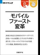 【期間限定価格】モバイルファースト変革(日経BP Next ICT選書)(日経BP Next ICT選書)
