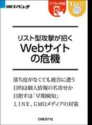 リスト型攻撃が招く Webサイトの危機(日経BP Next ICT選書)(日経BP Next ICT選書)