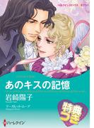 あのキスの記憶【特典付き】(ハーレクインコミックス)