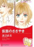 仮面のささやき【特典付き】(ハーレクインコミックス)
