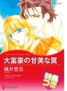 大富豪の甘美な罠【特典付き】(ハーレクインコミックス)