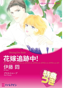 花嫁追跡中!【特典付き】(ハーレクインコミックス)