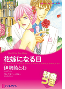 花嫁になる日【特典付き】(ハーレクインコミックス)