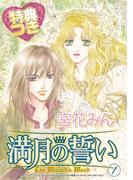 満月の誓い 1巻【特典付き】(ハーレクインコミックス)