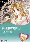 料理番の娘 1巻【特典付き】(ハーレクインコミックス)