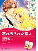 忘れ去られた恋人【特典付き】(ハーレクインコミックス)