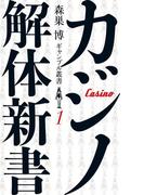 カジノ解体新書 (森巣博 ギャンブル叢書(1))(SPA!BOOKS)
