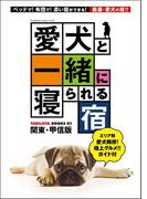 愛犬と一緒に寝られる宿 関東・甲信版