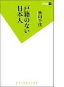 戸籍のない日本人(双葉新書(教養))