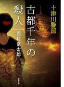 十津川警部 古都千年の殺人(双葉文庫)
