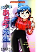 エン女医あきら先生 3巻(まんがタイムコミックス)