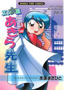 エン女医あきら先生 4巻(まんがタイムコミックス)