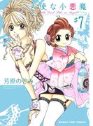 天使な小悪魔7(まんがタイムコミックス)