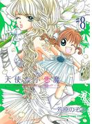 天使な小悪魔8(まんがタイムコミックス)