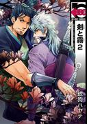 剣と霧 2(ビーボーイコミックス)