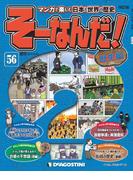 マンガで楽しむ日本と世界の歴史 そーなんだ!56号