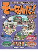 マンガで楽しむ日本と世界の歴史 そーなんだ!66号