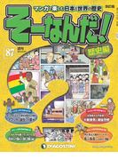 マンガで楽しむ日本と世界の歴史 そーなんだ!87号