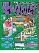 マンガで楽しむ日本と世界の歴史 そーなんだ!112号