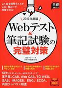 Webテスト&筆記試験の完璧対策 よく出る採用テストがこの1冊だけで対策できる! 2017年度版 (日経就職シリーズ)(日経就職シリーズ)