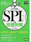 SPI3の完璧対策 この1冊で主要3方式のSPIをスピードマスター! 2017年度版 (日経就職シリーズ)(日経就職シリーズ)