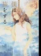 僕は旅をする 読み切り作品集 (Nemuki+コミックス)(Nemuki+コミックス)