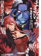 まおゆう魔王勇者 7 (ファミ通クリアコミックス)(ファミ通クリアコミックス)