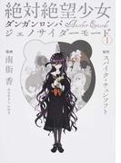 絶対絶望少女ダンガンロンパAnother Episodeジェノサイダーモード 1 (電撃コミックスNEXT)(電撃コミックスNEXT)