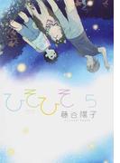 ひそひそ 5 silent voice (シルフコミックス)(シルフコミックス)