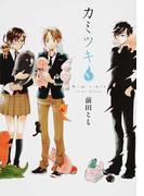 カミツキ 4 (シルフコミックス)(シルフコミックス)